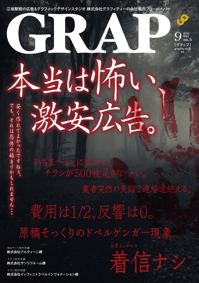 grap1-690x981